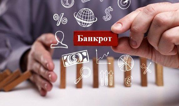 Услуги банкротство