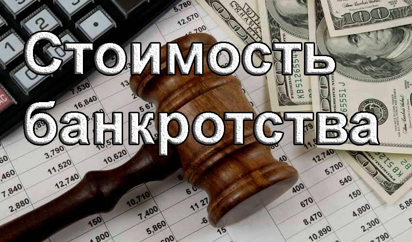 bankrotstvo cena