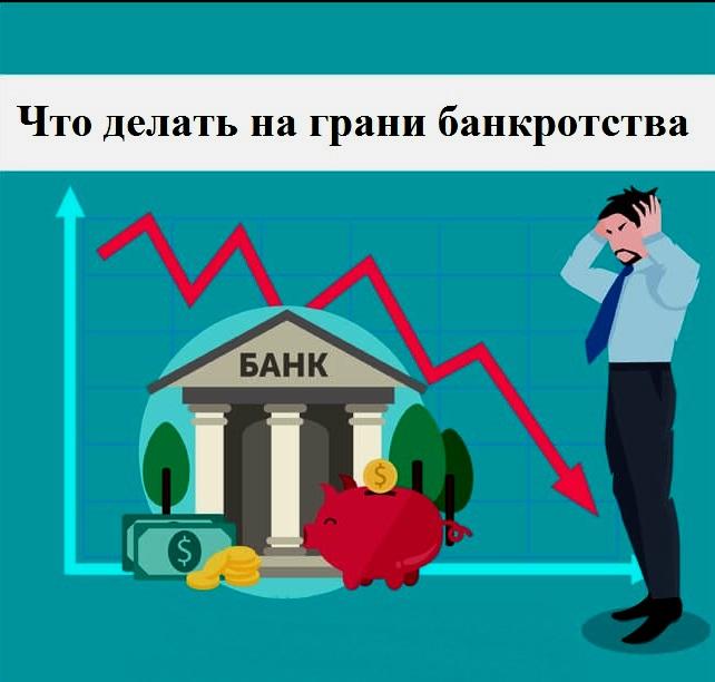 na-grani-bankrotstva