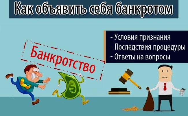 objavit sebja bankrotom