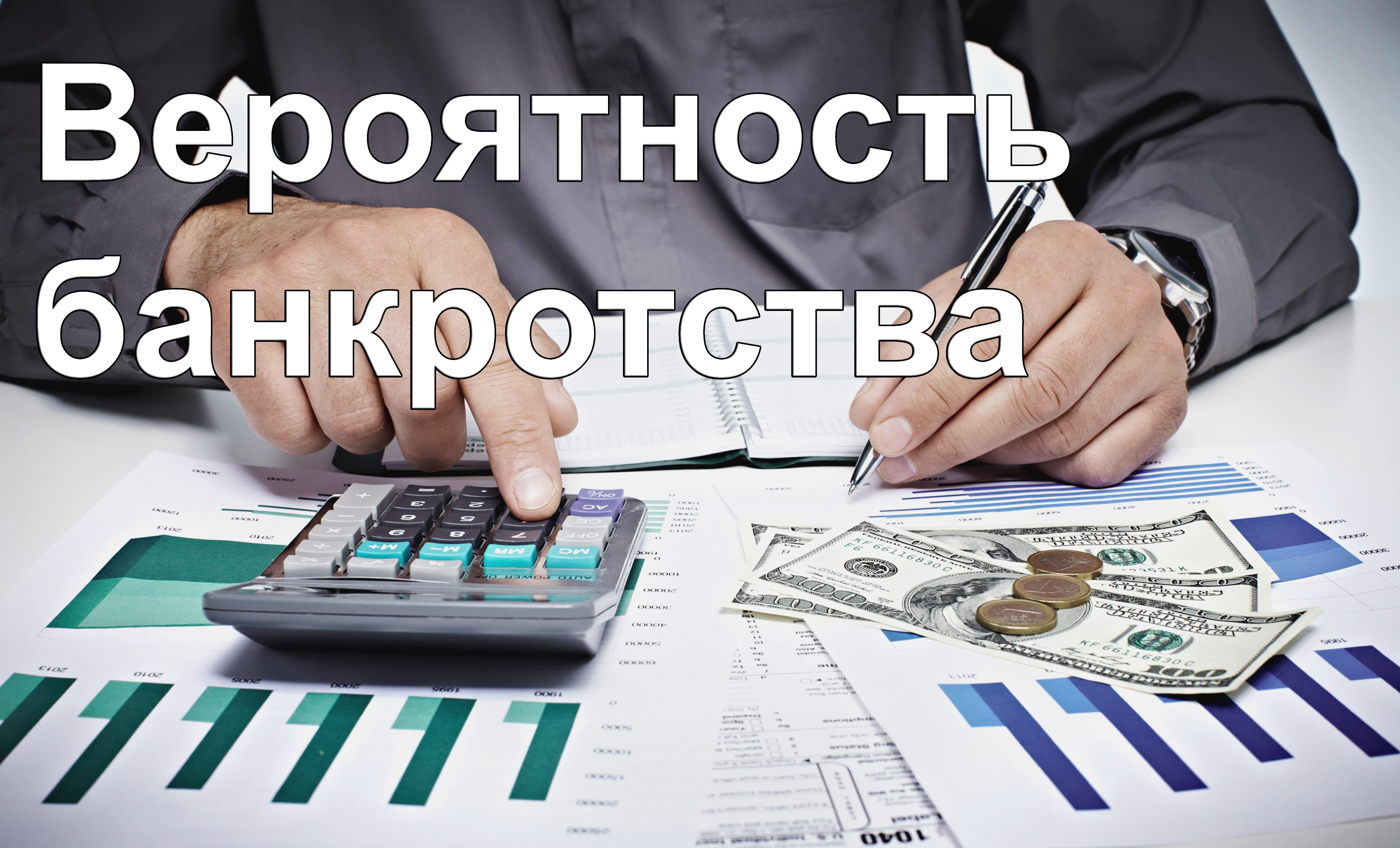 veroyatnost bankrotstva