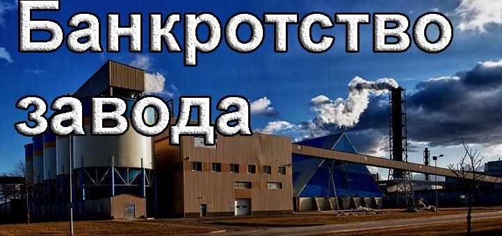 Банкротство завода