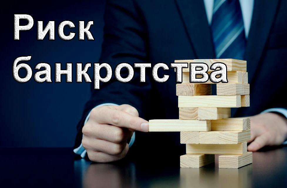 risk bankrotstva