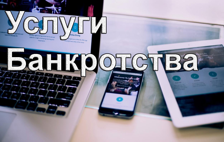 sajt bankrotstvo