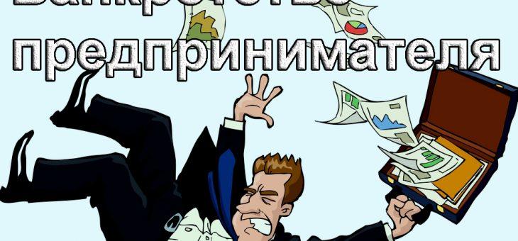 банкротство частного предпринимателя