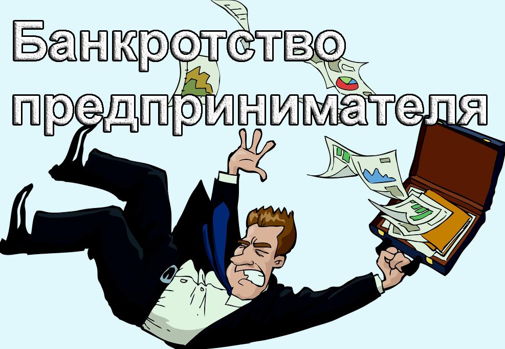bankrotstvo predprinimately