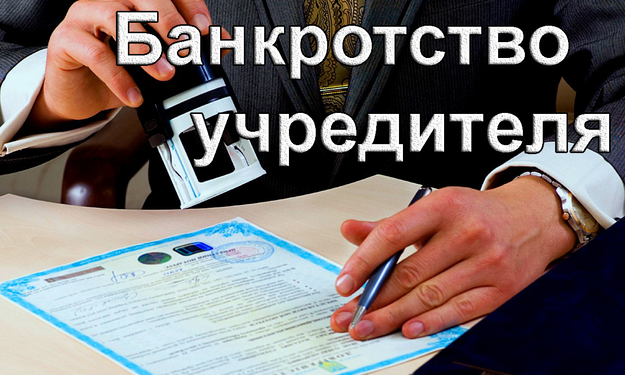 bankrotstvo-ychreditely