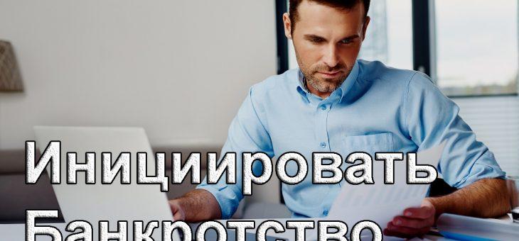 Инициация банкротства
