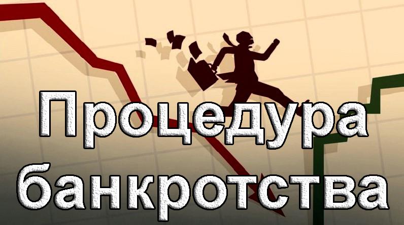 krizis bankrotstvo