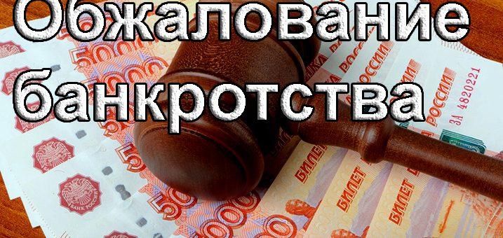 Обжалование банкротства
