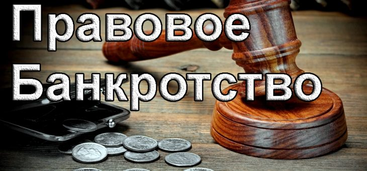Правовое банкротство