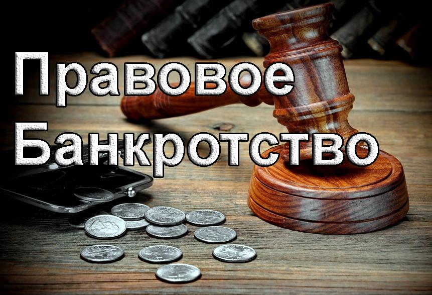 pravo na bankrotstvo
