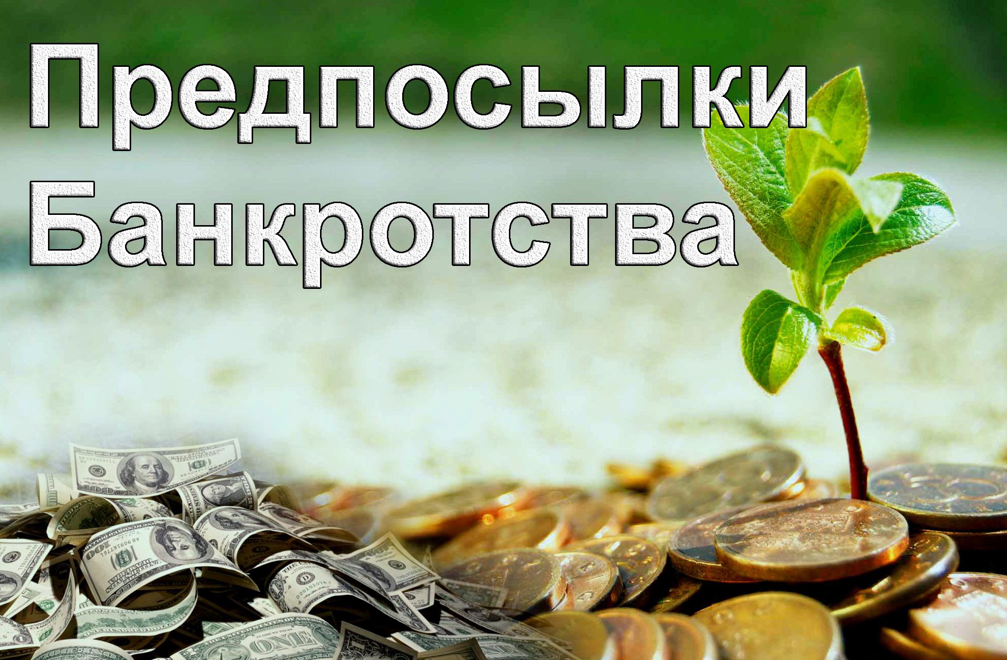 predposylky bankrotstva