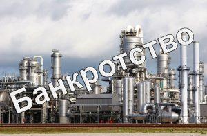 Khimzavod bankrot