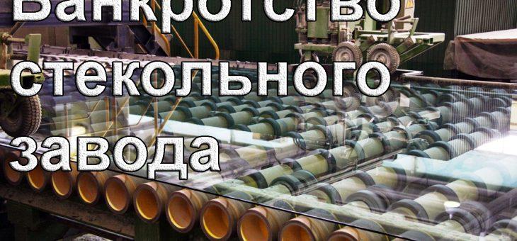 Банкротство стекольного предприятия