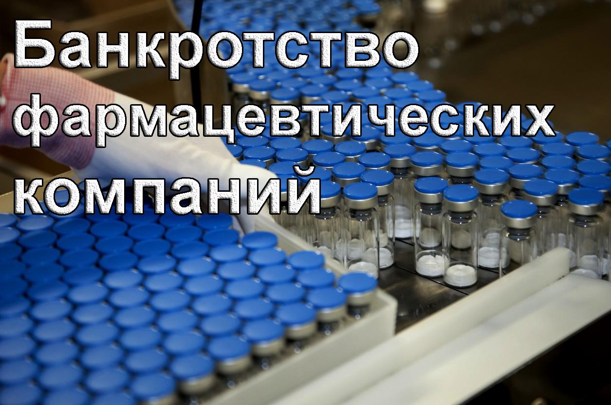 bankrot farmacevt