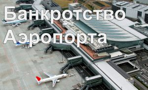 bankrotstvo aeroporta