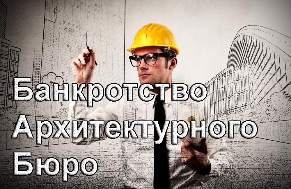bankrotstvo arhitektor