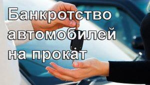 bankrotstvo avto