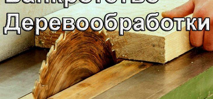 Банкротство лесного хозяйства