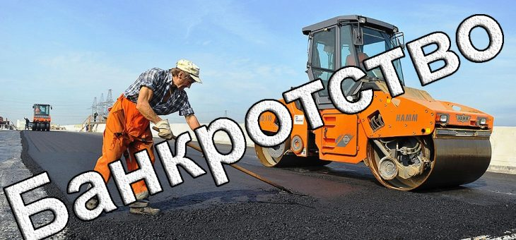 Банкротство строителя автомобильных дорог