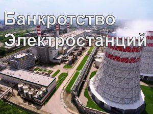 bankrotstvo elektrostanicy