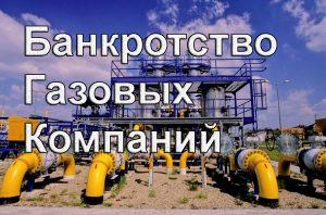 bankrotstvo gazosnabjeniy