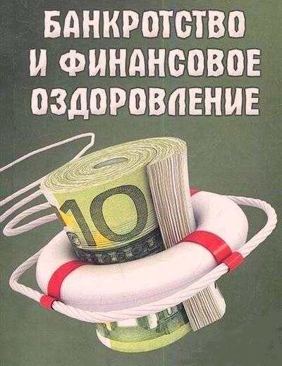 bankrotstvo-i-finansovoe-ozdorovlenie