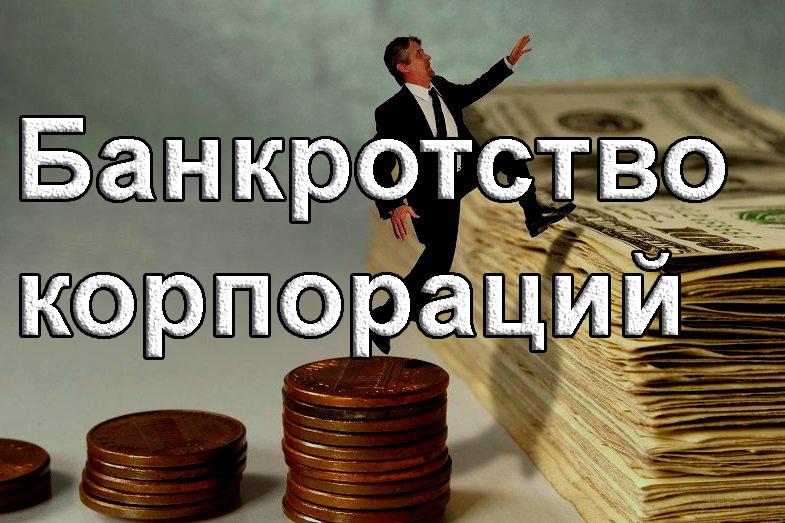 bankrotstvo korporacii