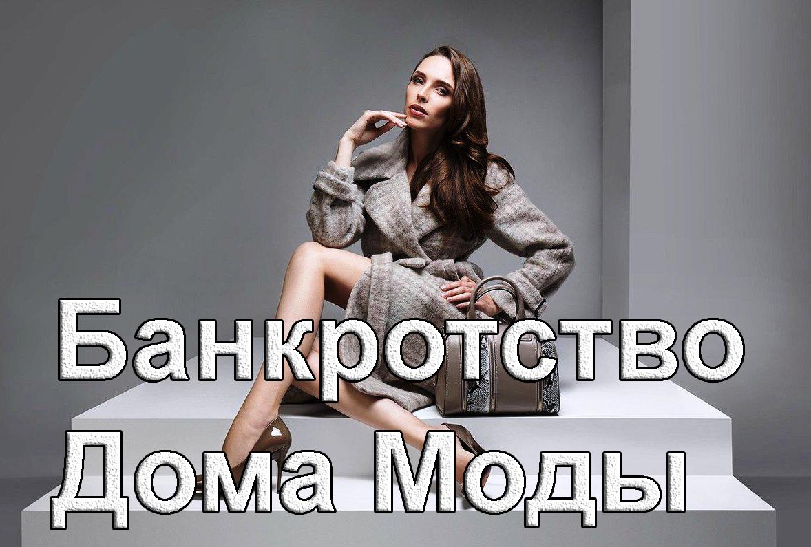 bankrotstvo moda