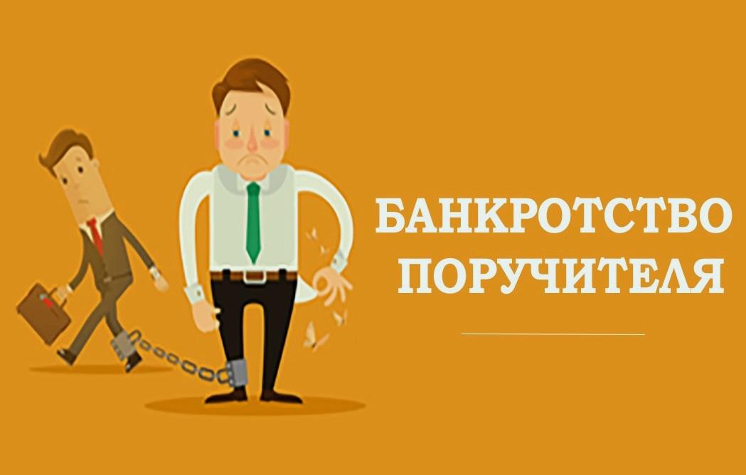 bankrotstvo poruchitelya