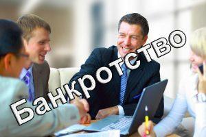 bankrotstvo torgovoy kompany