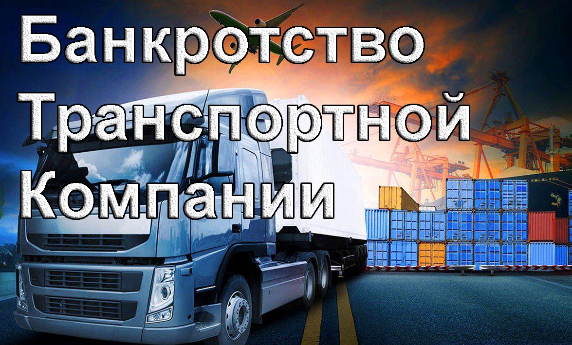 банкротство транспортных компаний