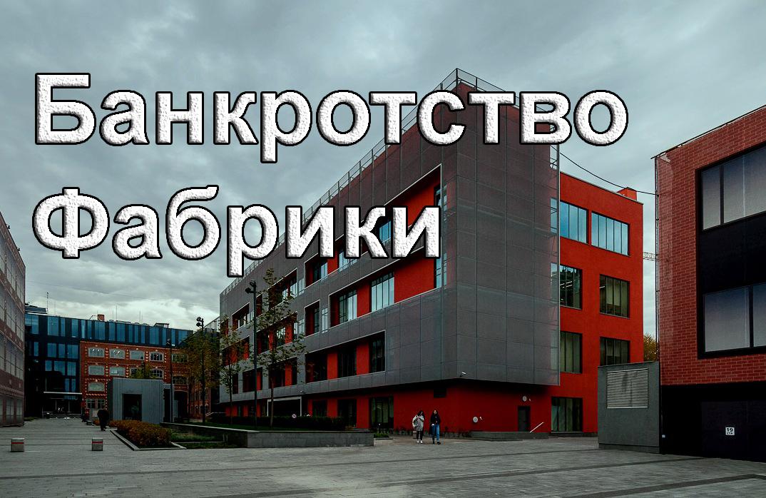 fabrika bankrotstva