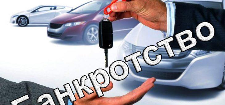 Банкротство автомобилей напрокат