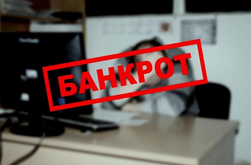 kompaniy bankrotstvo