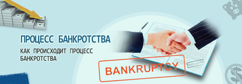 process-bankrotstva