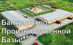 prom_baza bankrot