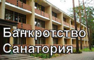 sanatoriy-bankrot