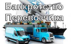 transport bankrot