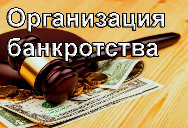 yprostit bankrotstvo