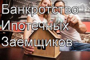 Bankrotstvo ipoteka