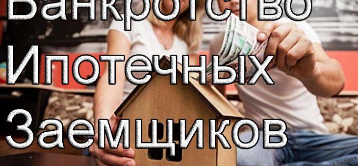 Банкротство ипотечных заемщиков