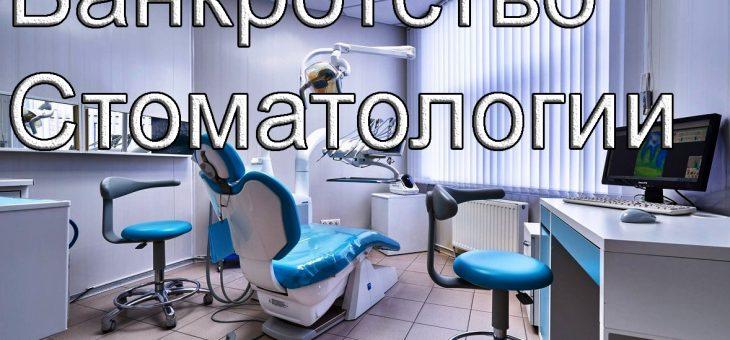 Банкротство стоматологии