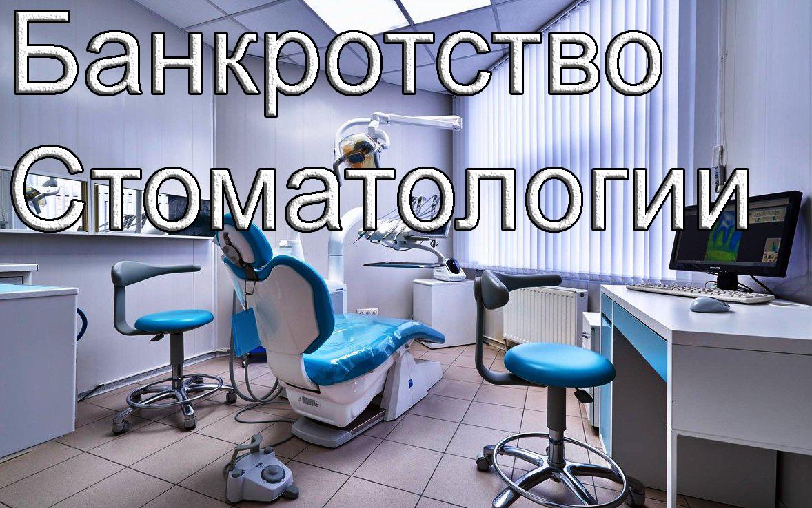 Bankrotstvo stomatologii