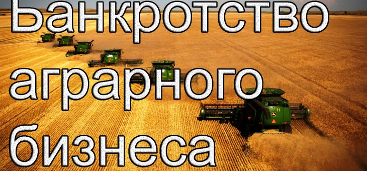 Банкротство аграрного бизнеса