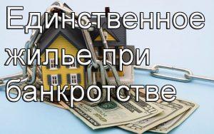 arest kvartiri v bankrotstve