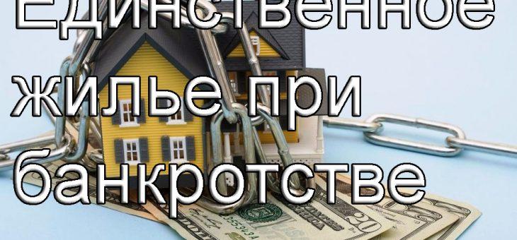 Заберут ли единственное жилье при банкротстве по ипотеке