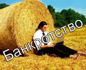 bankrotstvo agrarogo