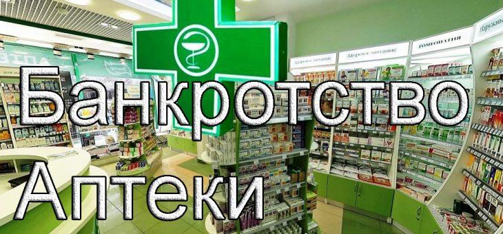Банкротство аптеки